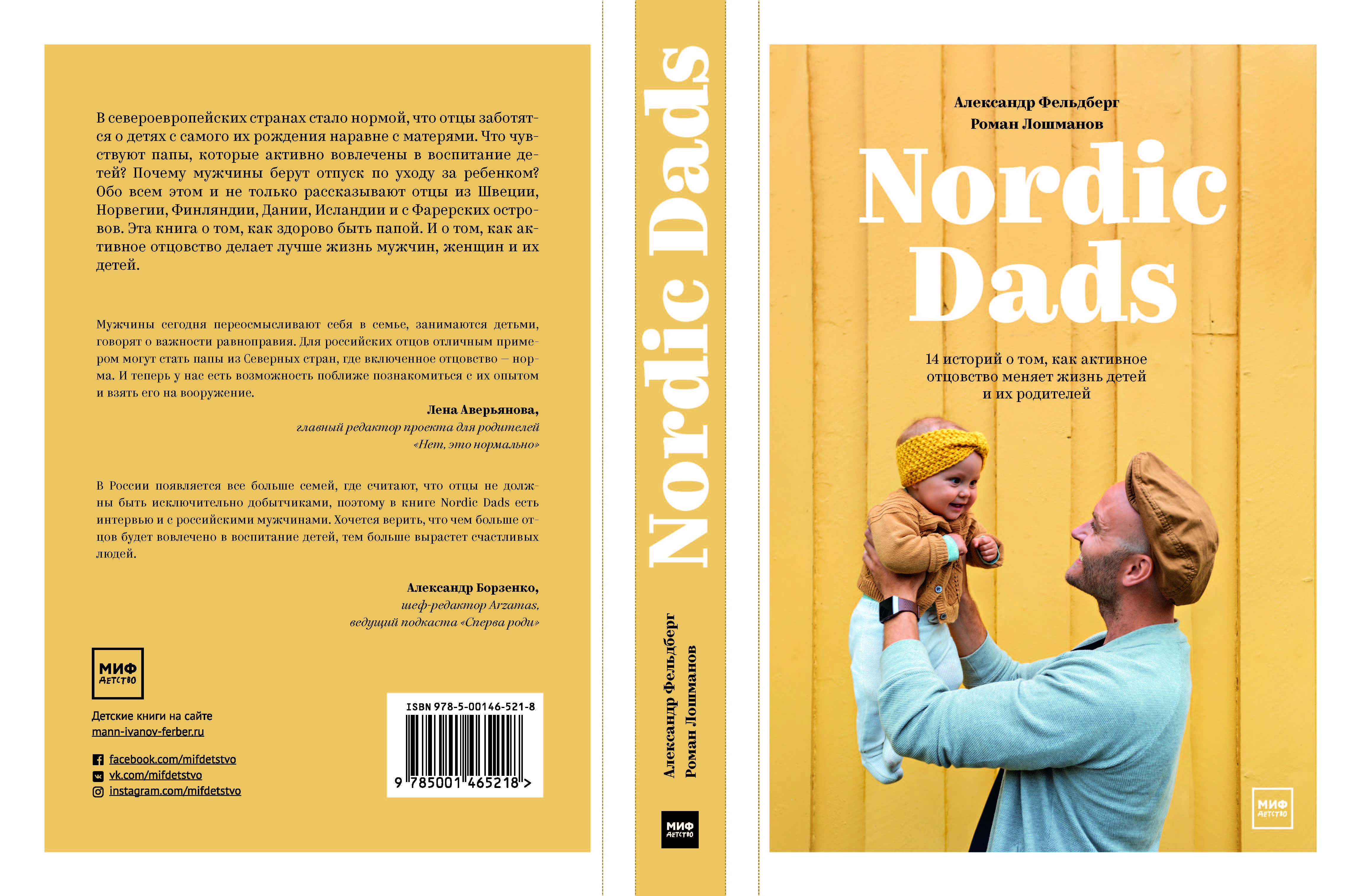nordic-dads-cover_page_1